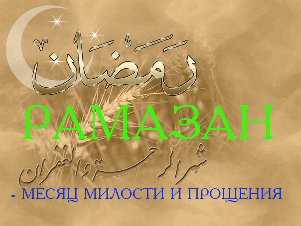 В Таджикистане месяц Рамазан начнется 17 мая - Pressa.tj