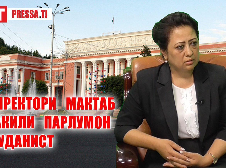 Директори мактаб вакили парлумон шуданист