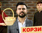 Корзина #1 бо Мубориз Усмонов (Видео)