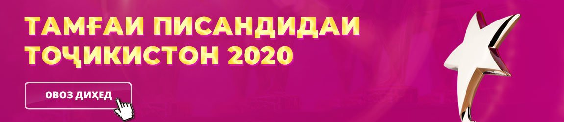 Любимая марка Таджикистана