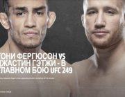 UFC 249 лағв шуд: коронавирус нагузошт