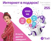 Интернет ҳамчун тӯҳфа ба муштариёни Tcell