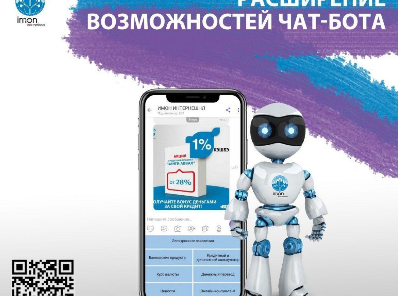 «ИМОН ИНТЕРНЕШНЛ» запустил новую услугу: онлайн заявка на кредит в популярных мессенджерах Вайбер и Телеграмм!