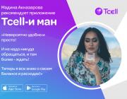 Приложение «Tcell-и Ман» — ваш личный центр обслуживания!