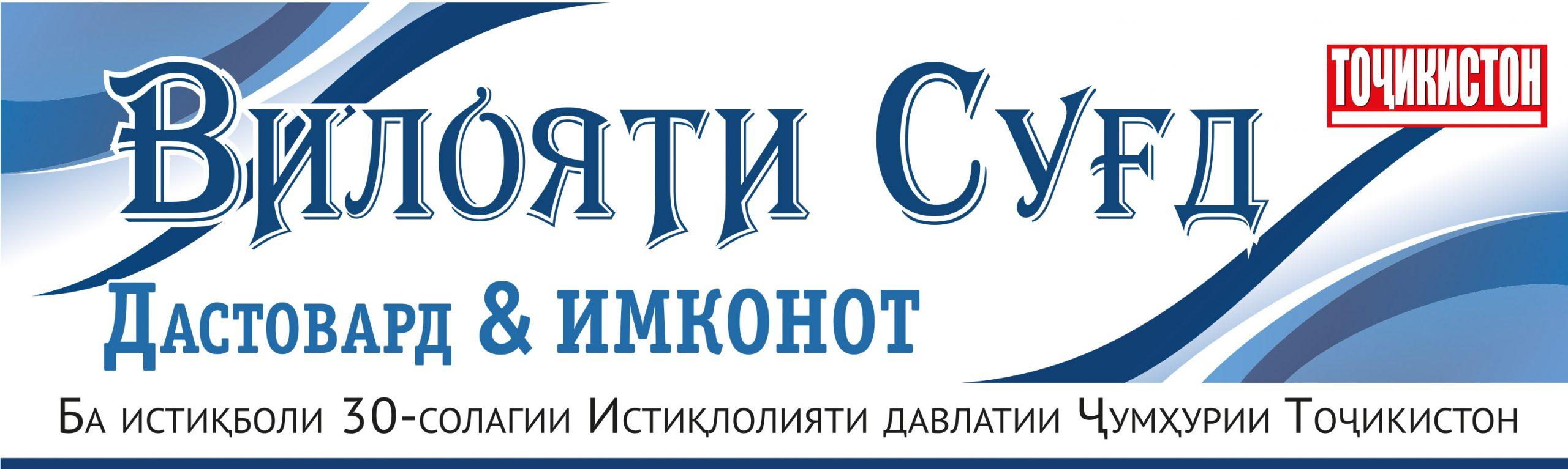 sugd_dastovard