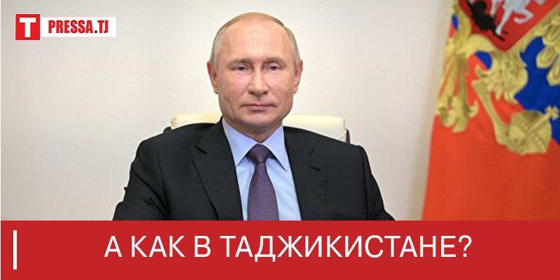 Путин: недопустимо, если зарплата ниже прожиточного минимума.  А как в Таджикистане?