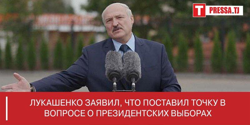 Лукашенко заявил, что поставил точку в вопросе о президентских выборах