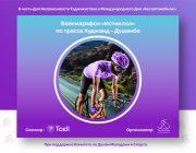 Tcell и Федерации велосипедистов Республики Таджикистан проведут веломарафон «Истиклол» по трассе Худжанд-Душанбе