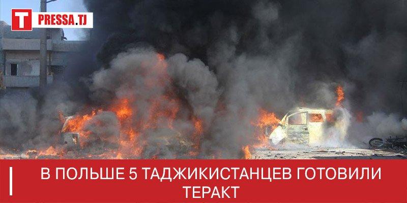 В Польше 5 таджикистанцев готовили теракт