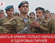 Призывать в армию только образованных и здоровых парней