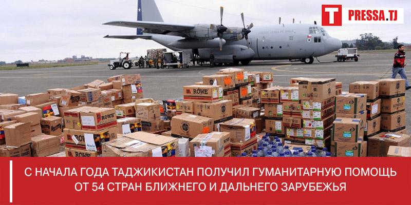 За 8 месяцев Таджикистану передали больше 14 тыс. тонн гуманитарной помощи