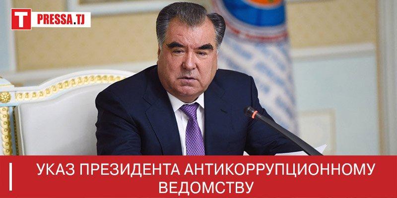 Указ президента Антикоррупционному ведомству