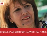 """Дилбар Халилова, мудири ташкилоти ҷамъиятии """"Фидокор"""" даргузашт"""