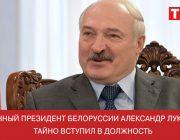 Избранный президент Белоруссии Александр Лукашенко тайно вступил в должность