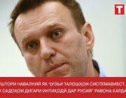 Заҳрхӯрии  Навалнийро парлумони Аврупо тафтиш мекунад