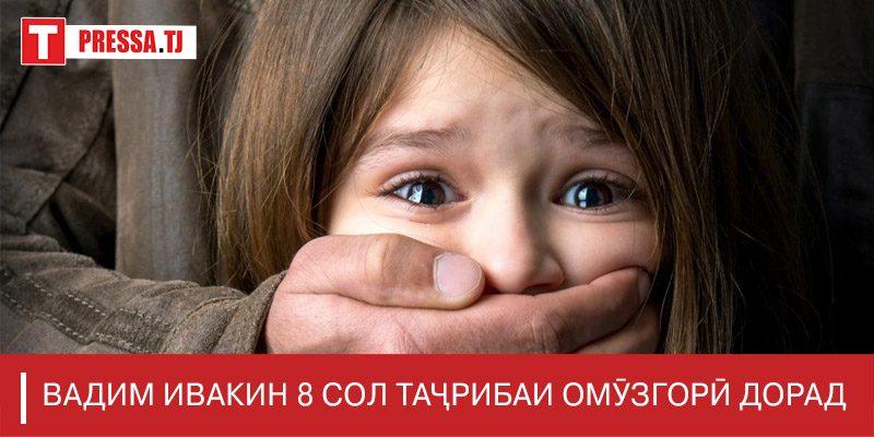 Як омӯзгори педофил дар Душанбе 17 сол зиндонӣ шуд