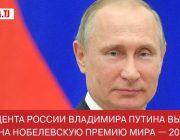 Президента России Владимира Путина выдвинули на Нобелевскую премию мира — 2021.