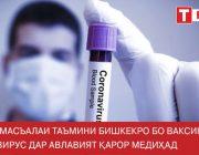 Оверчук ба Қирғизистон ваксинаи  зиддикоронавирус медиҳад, ба Тоҷикистон чӣ?