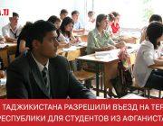 Афганские студенты едут в Таджикистан