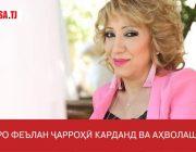 Дуо кунед: Пойи Парвин Юсуфӣ шикаст (видео)