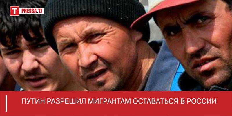 Путин разрешил мигрантам оставаться в России