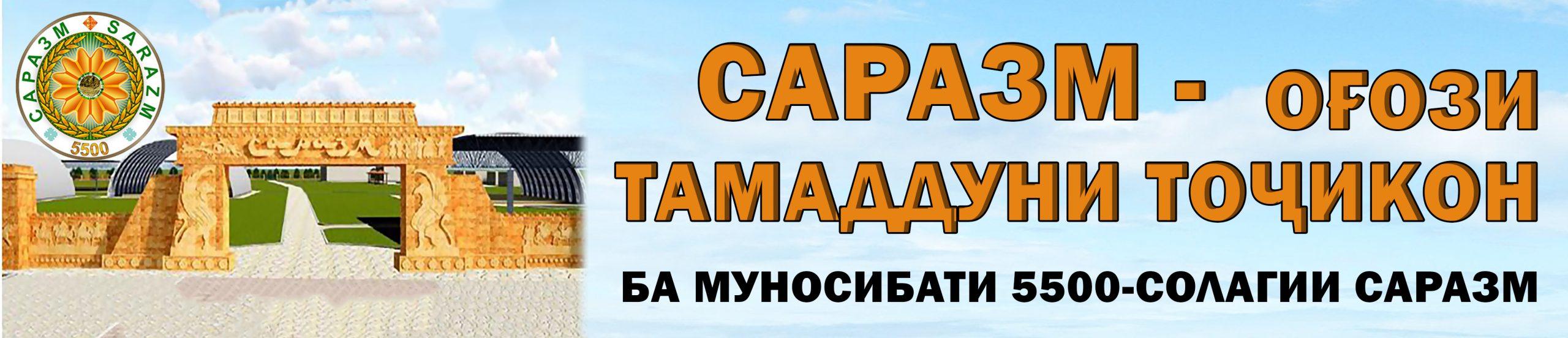 sarazm_5500