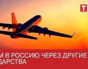 Летим в Россию через другие государства