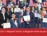 35 хонандаи вилояти Суғд соҳиби медали тилло ва нуқра шуданд (ном ба ном)