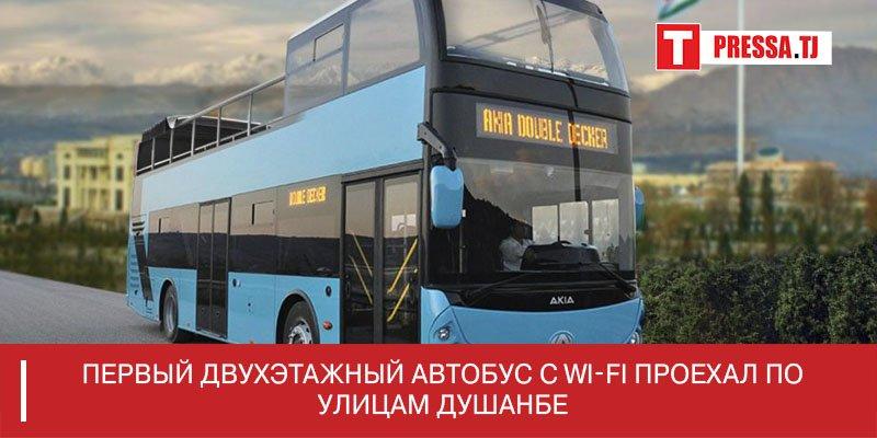 Первый двухэтажный автобус с Wi-Fi проехал по улицам Душанбе
