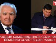 Ифтитоҳи маркази ба номи Баҳриддин Камолиддинов дар ДМТ