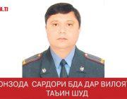 Сардорони БДА Душанбе ва Суғд курсииваз карданд