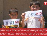 Таъсиси намояндагии дуҷонибаи USAID дар Тоҷикистонро ИМА оғоз мекунад