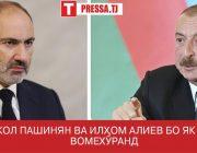 Илҳом Алиев: Мо ҳам сулҳ мехоҳем