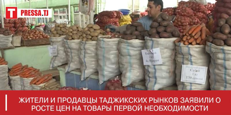 Цены на товары поднимаются, хотя есть указание от Озоды Рахмон, вести надзор и не допускать их повышение