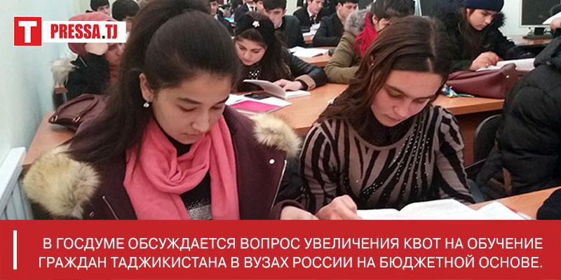 Россия обсуждает увеличение квот для студентов из Таджикистана, вопреки тому, что все дороги ещё закрыты