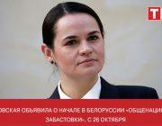 Тихановская объявила о начале в Белоруссии «общенациональной забастовки», с 26 октября