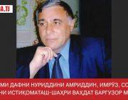"""Сармуҳаррири рӯзномаи """"Шаҳриёр"""" даргузашт"""
