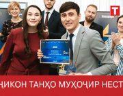Тоҷик ғолиби озмуни «Донишҷӯи хориҷии сол – 2020» шуд