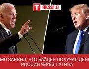 Трамп заявил, что Байден получал деньги от России через Путина