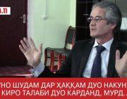 Абдуқодир Талбаков: Дар ҳаққам дуо накунед!