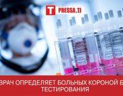 Врач определяет больных короной без тестирования
