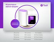 Tcell предлагает приобретать роутеры в центрах обслуживания!