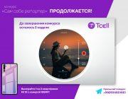 Видео-конкурс «Сам себе репортер» от Tcell продолжается!