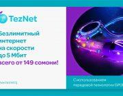TezNet от Tcell – высокоскоростной интернет у вас дома!