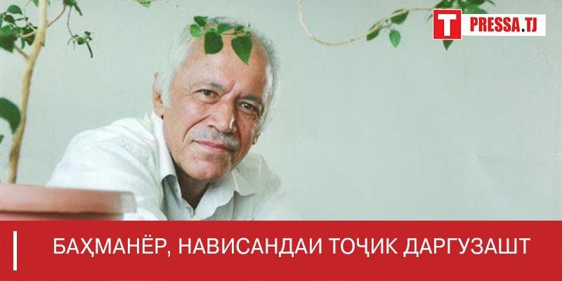 Даргузашти Баҳманёр – худои Сармаддеҳ