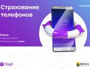 Tcell и BIMA Insurance представляют опции для страхования мобильной техники!