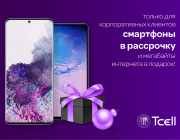 Приобретая смартфоны, корпоративные абоненты Tcell получат пакет интернета в подарок!