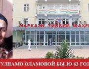 Врач-реаниматолог Гулнамо Оламова ушла из жизни