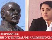 Гавҳараки чашм: То Мӯъминобод ҳаст, Ленин хоҳад буд!