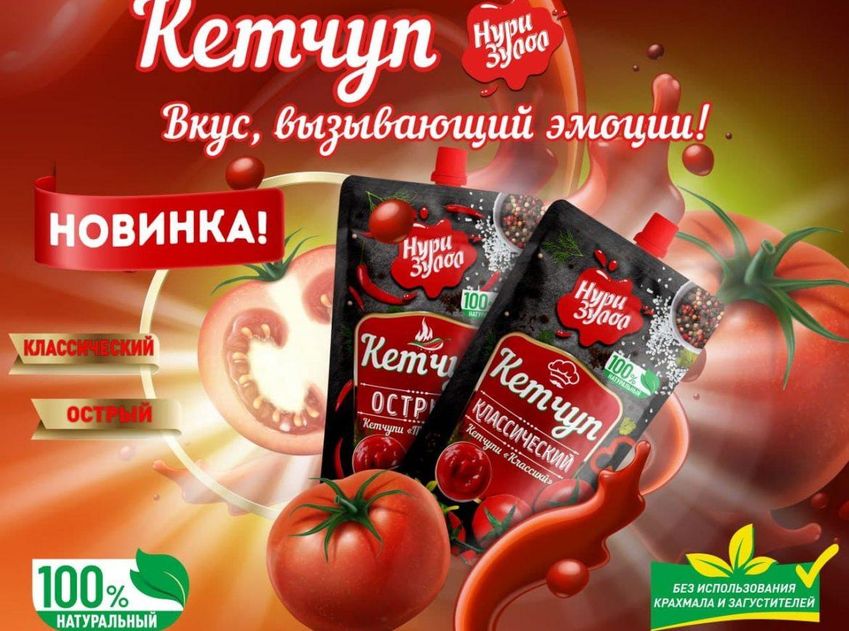 Отечественный кетчуп вызывающий эмоции
